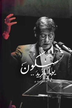 محمود درويش : سنكون يوماً ما نريد © Motaz Al Tawil