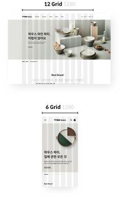브랜드에 온라인 샵을 더하다 CJ ENM Shop+ | Works | Practical UX VinylC Best Brand, App Design, Industrial Design, Grid, Layout, Study, Poster, Studio, Industrial By Design
