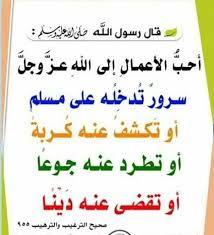 سرور تدخله على قلب مسلم Recherche Google In 2020 Islamic Quotes Hadith Ahadith