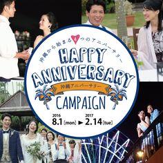 【ハッピーアニバーサリーキャンペーン!】 プロポーズ、リゾートウエディング、ハネムーン、結婚記念日や家族の節目に新たに誓い合うバウ・リニューアル。  そんな、特別なアニバーサリーをカップル、ご夫婦、ご家族の皆様と沖縄にて過ごしませんか?  只今、ハッピーアニバーサリーキャンペーンでアンケートにお答えいただくと抽選で 沖縄の旅行やアニバーサリー挙式、宿泊券等が当たります。 ↓詳しくは公式サイトからキャンペーンをご確認ください。 http://www.okinawastory.jp/special/wedding/campaign2016/form/  沖縄から始まるハッピーアニバーサリーキャンペーン。 お気軽にご参加ください!