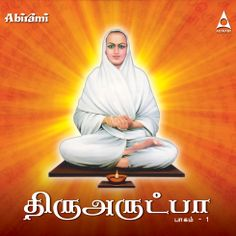 Thiruvarutpa-ACD