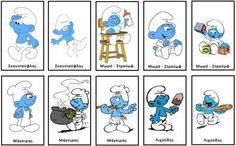 ΣΤΡΟΥΜΦΑΚΙΑ :: kidsactivities.gr