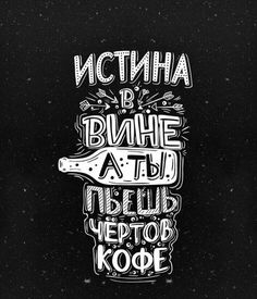 Леттеринг Chalk Lettering, Lettering Design, Calligraphy Text, In Vino Veritas, Text Effects, Chalkboard Art, Motivation, Word Art, Quotations