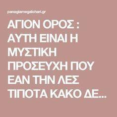 Greek Love Quotes, Orthodox Prayers, Orthodox Christianity, God Prayer, Spiritual Growth, True Words, Psalms, Philosophy, Religion