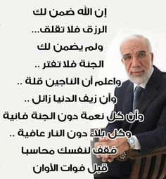 Wisdom: Abd El Kafy