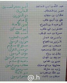 اصحاب النبي محمد صلى الله عليه وسلم