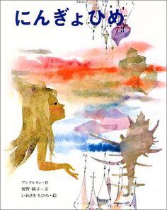 にんぎょひめ (いわさきちひろの絵本), http://www.amazon.co.jp/dp/4033032509/ref=cm_sw_r_pi_awdl_V1D6ub1H698EG