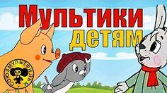 Бременские музыканты - По следам бременских музыкантов - YouTube