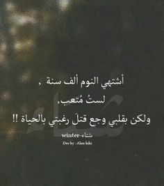 I wish I can sleep for a thousand years,, I am not tired.. I have pain in my heart that made me lose my will to live.