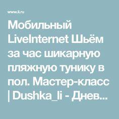 Мобильный LiveInternet Шьём за час шикарную пляжную тунику в пол. Мастер-класс | Dushka_li - Дневник Dushka_li |