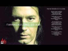 Πως Θα Πεθάνω Εγώ Για Σένα - Γιάννης Κότσιρας - YouTube