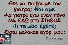Smiles And Laughs, Just For Laughs, Funny Picture Quotes, Funny Pictures, Funny Greek, Funny Memes, Jokes, Greek Quotes, Sarcastic Quotes
