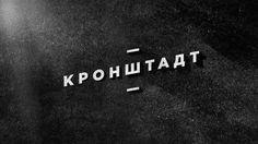 Kronshtadt (Full) on Vimeo