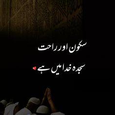 Trust Quotes, Attitude Quotes, Allah Quotes, Urdu Quotes, Beautiful Islamic Quotes, Urdu Thoughts, Islamic Qoutes, Picture Sharing, Trust God