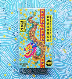 Chocolate packaging design - This Colorful Chocolate Takes Inspiration From Chinese Paper Culture and Tradition – Chocolate packaging design Chinese Branding, Chinese Typography, Food Packaging Design, Packaging Design Inspiration, Brand Packaging, Paper Packaging, Coffee Packaging, Bottle Packaging, Paper Culture
