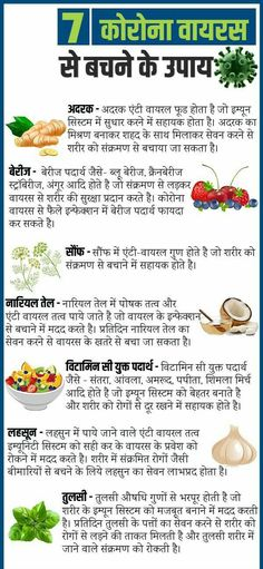 Natural Health Tips, Good Health Tips, Health And Fitness Tips, Health And Wellbeing, Home Health Remedies, Natural Home Remedies, Herbal Remedies, Healthy Juice Recipes, Healthy Juices
