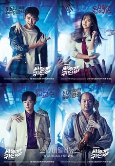'Hey Ghost, Let's Fight' reveals posters of Taecyeon, Kim So Hyun, Kwon Yool…