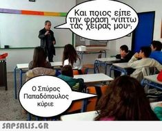 Just Kidding, Funny Quotes, Jokes, Pictures, Greek, Meme, Humor, Funny Phrases, Photos