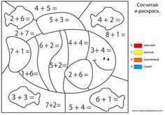 Free Colouring Maths Worksheets With Fish Maths Facts Colouring Page : Free Colouring Maths Worksheets With Fish Maths Facts Colouring Page Ideas Gallery : Free Coloring Pages for Kids Fish Coloring Page, Colouring Pages, Colouring Sheets, Free Coloring, Fun Math Worksheets, Math Activities, Math Addition, Addition And Subtraction, Color By Numbers