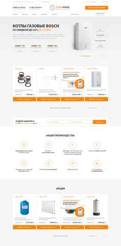 The design of the home page and directory for an online store that sells heating equipment and complex water supply system.
