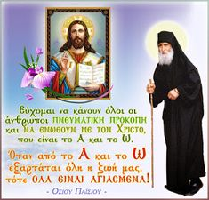 Christus Pantokrator, Prayer Book, Prayers, Faith, God, Sayings, Quotes, Books, Movie Posters