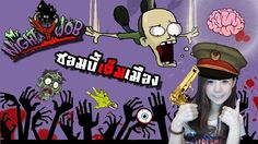 My Night Job | ภารกจชวยชวตคนจากฝงซอมบคลง! zbing z. via ยอดนยมในขณะน - ประเทศไทย http://www.youtube.com/watch?v=lm14Zo7P1VA