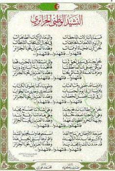 النشيد الوطني الجزائري Blood Art, Islamic Prayer, Quote Citation, Love You, My Love, Pretty Words, Words Quotes, Verses, Language