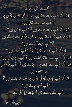 Wisdom Thoughts, Urdu Thoughts, Deep Thoughts, Funny Quotes In Urdu, Me Quotes, Qoutes, Islamic Phrases, Islamic Quotes, Urdu Love Words