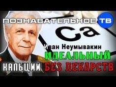 Идеальный кальций без лекарств (Познавательное ТВ, Иван Неумывакин) - YouTube