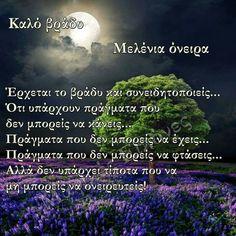 Good Night, Good Morning, Greek Quotes, Paracord, Sayings, Logos, Nighty Night, Buen Dia, Bonjour