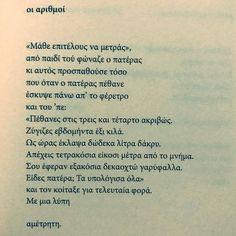 Poem Quotes, Poems, Life Quotes, Qoutes, Brainy Quotes, Greek Quotes, Song Lyrics, Philosophy, Texts