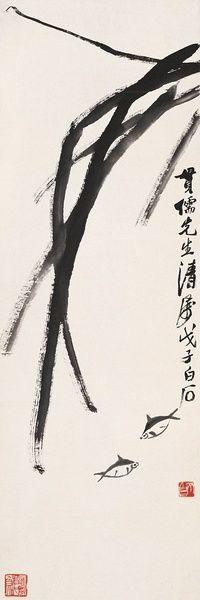 齐白石 芦草小鱼 101.4×34cm
