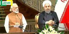 भारत और ईरान के बीच 12 महत्वपूर्ण समझौतों पर बनी सहमति http://www.haribhoomi.com/news/world/middle-east/important-agreements-between-india-and-nran/41532.html
