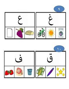حروف وصور worksheet Arabic Alphabet Pdf, Learning Arabic, School Subjects, Your Teacher, Colorful Backgrounds, Good Books, Art For Kids, Worksheets, Classroom