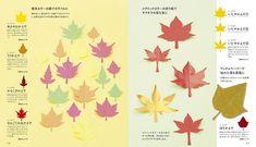 160種類もの葉っぱのモチーフを収録! アイデア次第で用途も広がる「落ち葉切り紙」 - Excite Bit コネタ(1/3)