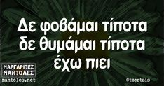 Best Quotes, Nice Quotes, Funny Greek, Funny Memes, Jokes, Group Of Friends, Greek Quotes, Yolo, In This Moment