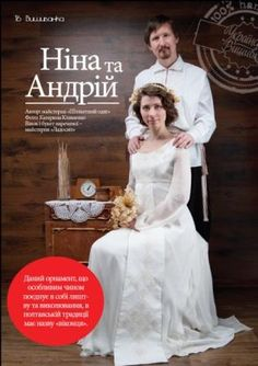 This issue features the pictures of newly-weds who chose embroidered garments for their special days. The traditional celebrations were combined with various patterns from all over Ukraine. Also, we would like to encourage you to stitch one of the most important symbols of a Ukrainian wedding – an embroidered towel called rushnyk – and get to know more about the Tree of Life portrayed in its patterns. Embroidered Shirts, Embroidered Towels, World Crafts, Getting To Know, Newlyweds, Special Day, Ukraine, Celebrations, Symbols