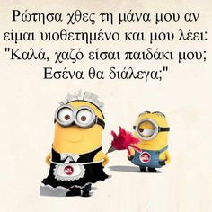 "Yesterday i asked my mom if i were adopted, she answered "" Are you crazy ? Would i have chosen you? Funny Greek Quotes, Greek Memes, Minion Jokes, Funny Times, Clever Quotes, Stupid Funny Memes, Funny Stuff, Funny Messages, Funny Cartoons"