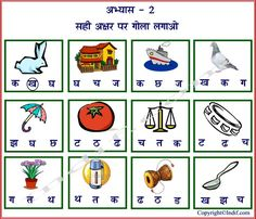 Looking for a Learn Hindi Alphabet For Kids. We have Learn Hindi Alphabet For Kids and the other about Emperor Kids it free. Lkg Worksheets, Worksheets For Class 1, Writing Practice Worksheets, Hindi Worksheets, 1st Grade Math Worksheets, Addition Worksheets, Free Worksheets, Printable Worksheets, Printables