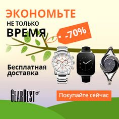 Vitrina Online Shops, GearBest.com