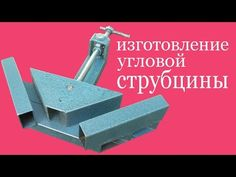 Изготовление угловой струбцины. The production of angle cramp. - YouTube