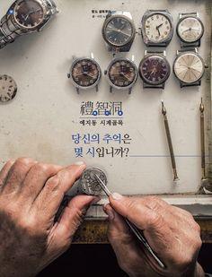 예지동 시계골목 당신의 추억은 몇 시입니까?