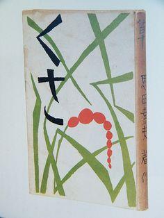 japanese book illustrations Japanese Books, Japanese Prints, Vintage Japanese, Book Design, Cover Design, Best Book Covers, Artist Sketchbook, Textile Fiber Art, Japan Art