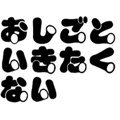 I don't want to go to work in Japanese  おしごといきたくない。ドラえもん文字