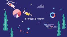 제니퍼소프트 리브랜드 영상  컨텐츠기획: 제니퍼소프트 김윤희 일러스트: yoha 연출 및 애니메이션: 강애진