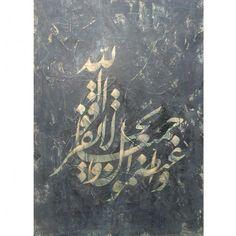 تابلو نقاشی / حبل الله / خطاطی رنگ و روغن روی بوم