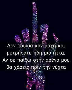 Greek Quotes, Thoughts, Words, Pos, Tanks, Ideas