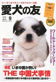 愛犬の友 2010年9月号