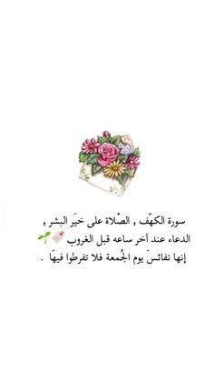 Islamic Inspirational Quotes, Arabic Love Quotes, Arabic Words, Quran Verses, Quran Quotes, Photos Islamiques, Book Quotes, Words Quotes, Mises En Page Design Graphique