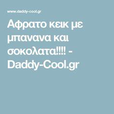 Αφρατο κεικ με μπανανα και σοκολατα!!!! - Daddy-Cool.gr